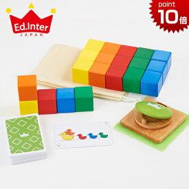 正規品 エドインター [色あわせつみきゲーム] 木のおもちゃ 木製玩具 積み木 知育玩具 3歳