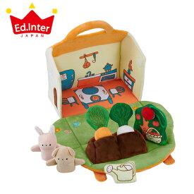 正規品 エドインター [ふわふわガーデンハウス] 布おもちゃ 知育玩具