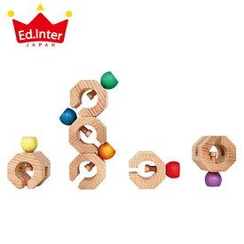正規品 エド・インター GENI [Connectable Chain Cobit -6pieces-] 積み木 ブロック 知育玩具 木製玩具 木のおもちゃ 3歳 コビット