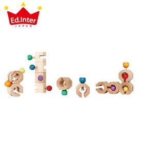 正規品 エド・インター GENI [Connectable Chain Cobit -12pieces-] 積み木 ブロック 知育玩具 木製玩具 木のおもちゃ 3歳 コビット