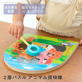 正規品 エド・インター 2層パズル アニマル探検隊 木製パズル 木のおもちゃ 木製玩具 エドインター 知育玩具 3歳