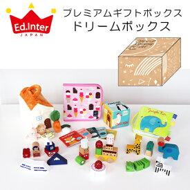正規品 エドインター [ドリームボックス] おもちゃ 福袋