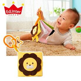 正規品 エド・インター [いないいないばあ] 布絵本 おもちゃ 布 おもちゃ 布えほん エドインター