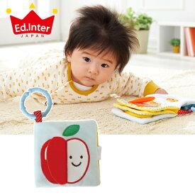 正規品 エド・インター [もぐもぐばあ] 布絵本 おもちゃ 布 おもちゃ 布えほん エドインター