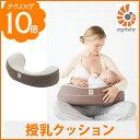 授乳クッション Ergobaby(エルゴベビー) ナチュラルカーブ・ナーシングピロー ブラウン /授乳クッション エルゴ/抱き枕/授乳クッション 抱き枕/