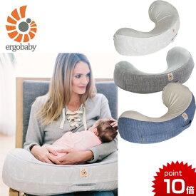 正規品 Ergobaby(エルゴベビー) [ナチュラルカーブ・ナーシングピロー] 授乳クッション エルゴ 抱き枕