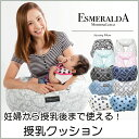 ESMERALDA(エスメラルダ) 授乳クッション ナーシングピロー 授乳クッション 授乳まくら 抱き枕 授乳クッション 抱き枕