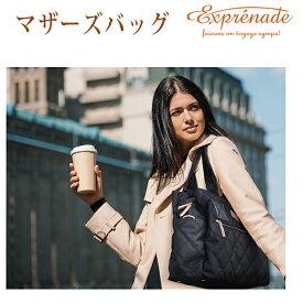 正規品 exprenade(エクスプレナード) [マザーズバッグ] ママバッグ トートバッグ ショルダーバッグ 軽量