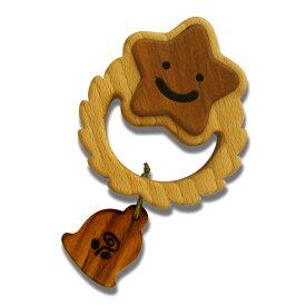 正規品 手作りの木のおもちゃ ラトル工房ブータレブー サークルラトル・ほし がらがら 木のおもちゃ 木製玩具