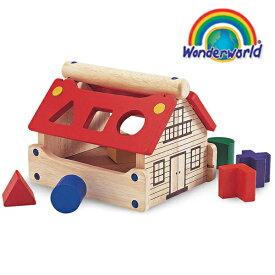正規品 木のおもちゃ wonderworld(ワンダーワールド) [ニュー・ポスティング・ハウス] 木のおもちゃ 木製玩具 おもちゃ パズル 型はめ
