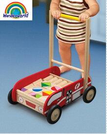 正規品 木のおもちゃ[送料無料]wonderworld(ワンダーワールド) [ファイアーエンジン・ウォーカー] 木のおもちゃ 木製玩具 おもちゃ 手押し車 つみき