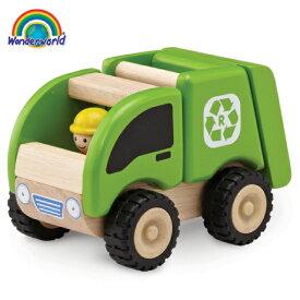 正規品 木のおもちゃ wonderworld(ワンダーワールド) [ミニ・リサイクリングトラック] 木のおもちゃ 木製玩具 おもちゃ 車のおもちゃ