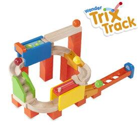 正規品 木のおもちゃ ボール転がし wonderworld(ワンダーワールド) TrixTrack [2ウェイフリッパー] 木のおもちゃ 木製玩具 おもちゃ パズル