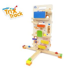 正規品 木のおもちゃ ボール転がし wonderworld(ワンダーワールド) TrixTrack [タワーラウンチャー] 木のおもちゃ 木製玩具 おもちゃ パズル