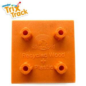 正規品 木のおもちゃ ボール転がし wonderworld(ワンダーワールド) TrixTrack [ブロック10個セット] 木のおもちゃ 木製玩具 おもちゃ パズル