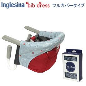 正規品 Inglesina(イングリッシーナ) ファスト用ビブドレス・フルカバータイプ