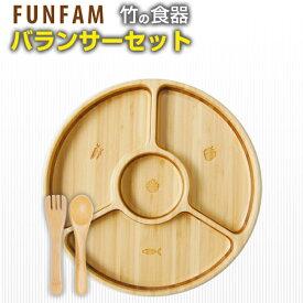 正規品 FUNFAM(ファンファン) [バランサーセット] ファンファン 食器セット ベビー 離乳食 VALANCER SET 出産祝い 男の子 女の子