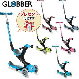 \今だけ!おまけ付/ GLOBBER(グロッバー) [ゴーアップ] 乗用玩具 三輪車 足けり バランスバイク キックバイク マイフリー