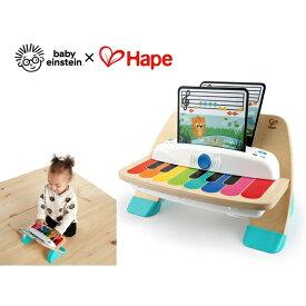 正規品 ベビーアインシュタイン×ハペ [マジックタッチ・ピアノ] 知育玩具 木のおもちゃ 木製玩具 Hape baby einstein 楽器のおもちゃ