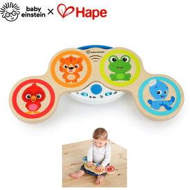 正規品 ベビーアインシュタイン×ハペ [マジックタッチ・ドラム] 知育玩具 木のおもちゃ 木製玩具 Hape baby einstein 楽器のおもちゃ