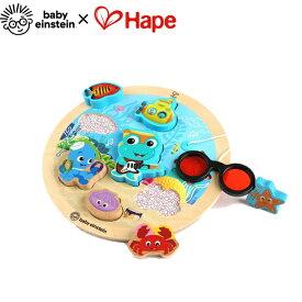 正規品 ベビーアインシュタイン×ハペ [サブマリーンアドベンチャー・パズル] 知育玩具 木のおもちゃ 木製玩具 Hape baby einstein パズル