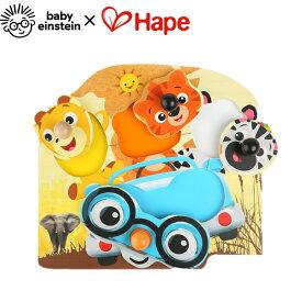 正規品 ベビーアインシュタイン×ハペ [フレンドリーサファリ・パズル] 知育玩具 木のおもちゃ 木製玩具 Hape baby einstein パズル
