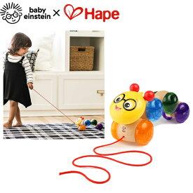 正規品 ベビーアインシュタイン×ハペ [インチアロング・カル] 知育玩具 木のおもちゃ 木製玩具 Hape baby einstein