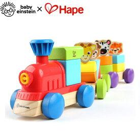 正規品 ベビーアインシュタイン×ハペ [ディズカバリー・トレイン] 知育玩具 木のおもちゃ 木製玩具 Hape baby einstein