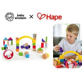 正規品 ベビーアインシュタイン×ハペ [キュリオスクリエーター・キット] 知育玩具 木のおもちゃ 木製玩具 Hape baby einstein ブロック