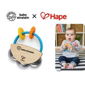正規品 ベビーアインシュタイン×ハペ [タイニー・タンバリン] 知育玩具 木のおもちゃ 木製玩具 Hape baby einstein 楽器のおもちゃ
