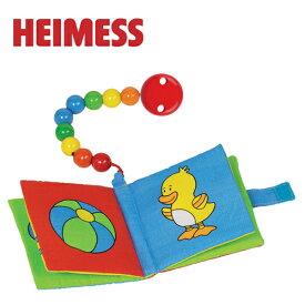 正規品 HEIMESS(ハイメス) [布絵本 ベーシック クリップ付き] 布絵本 ラトル 赤ちゃん