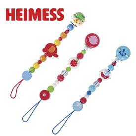 正規品 HEIMESS(ハイメス) [ベビーチェーン] [エレファント/ストロベリー/シップ] おしゃぶりホルダー チェーンクリップ マルチホルダー