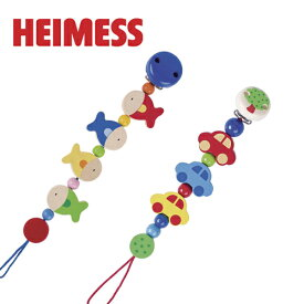 正規品 HEIMESS(ハイメス) [ベビーチェーン] [フィッシュ/カーズ] おしゃぶりホルダー チェーンクリップ マルチホルダー