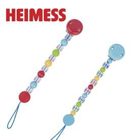 正規品 HEIMESS(ハイメス) [ベビーチェーン] [レッド/ベビーブルー] おしゃぶりホルダー チェーンクリップ マルチホルダー