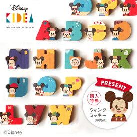 おまけ付き Disney KIDEA(キディア) KIDEA [アルファベット 26文字セット] 積み木 つみき 木のおもちゃ 木製玩具 出産祝い 1歳 誕生日プレゼント