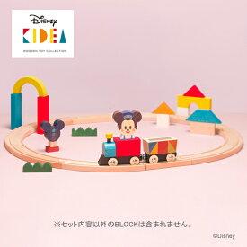 Disney KIDEA(キディア) TRAIN&RAIL [ミッキーマウス] 積み木 つみき 木のおもちゃ 木製玩具 出産祝い 1歳 誕生日プレゼント