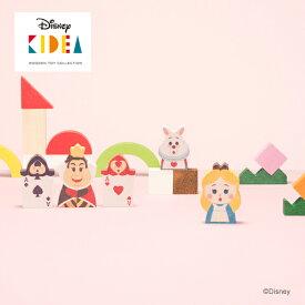 Disney KIDEA(キディア) KIDEA&BLOCK [不思議の国のアリス] 積み木 つみき 木のおもちゃ 木製玩具 出産祝い 1歳 誕生日プレゼント