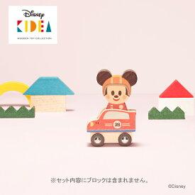 Disney KIDEA(キディア) VEHICLE [ミッキーマウス] 積み木 つみき 木のおもちゃ 木製玩具 出産祝い 3歳 誕生日プレゼント