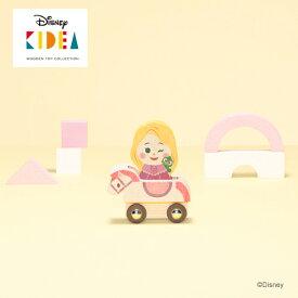Disney KIDEA(キディア) VEHICLE [ラプンツェル] 積み木 つみき 木のおもちゃ 木製玩具 出産祝い 3歳 誕生日プレゼント