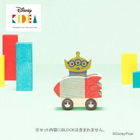 Disney KIDEA(キディア) VEHICLE [エイリアン] 積み木 つみき 木のおもちゃ 木製玩具 出産祝い 3歳 誕生日プレゼント