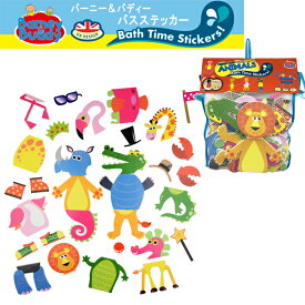 正規品 Barney&Buddy(バーニー&バディ) バスステッカー [アニマル] お風呂 おもちゃ バストイ