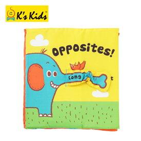 正規品 K's Kids(ケーズキッズ) [フカフカ布えほん はんたいコトバ] 布絵本
