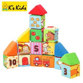 正規品 K's Kids [ふかふかブロック] 布製ブロック おもちゃ 知育玩具 ケーズキッズ