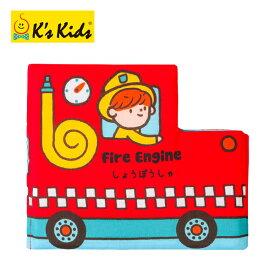 正規品 K's Kids(ケーズキッズ) [フカフカ布えほん しょうぼうしゃ] 布絵本