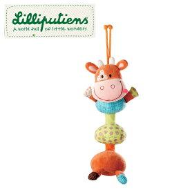 正規品 Lilliputiens(リリピュション) [ダンシング ヴィッキー] 知育玩具 おもちゃ ぬいぐるみ