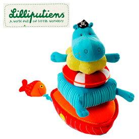 正規品 Lilliputiens(リリピュション) [ピラミッド アーノルド] 知育玩具 おもちゃ ぬいぐるみ