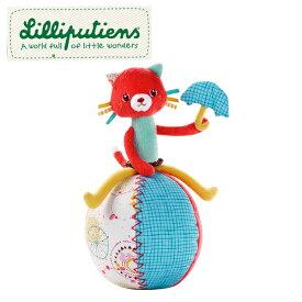 正規品 Lilliputiens(リリピュション) [タンブリング コレット] 知育玩具 おもちゃ ぬいぐるみ