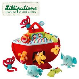 正規品 Lilliputiens(リリピュション) [ノアの方舟] 知育玩具 おもちゃ ぬいぐるみ