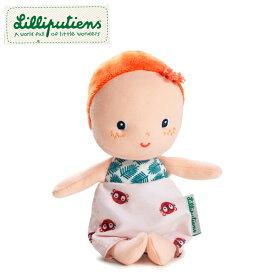 正規品 Lilliputiens(リリピュション) [マイファースト・ベビー マーエ] 知育玩具 おもちゃ お世話人形 ごっこ遊び