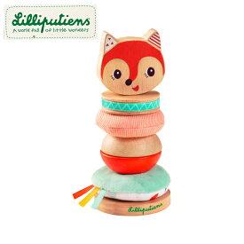 正規品 Lilliputiens(リリピュション) [スタッキング・ピラミッド アリス] 知育玩具 おもちゃ
